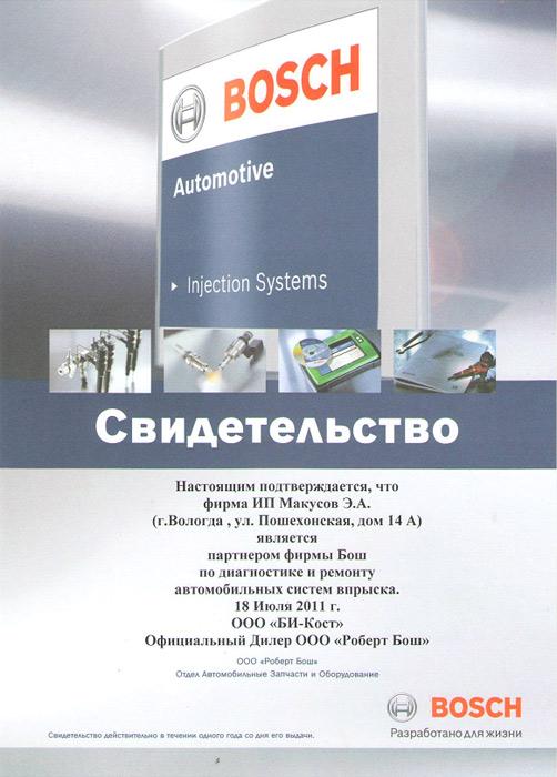 программа для заказа автозапчастей для иномарок